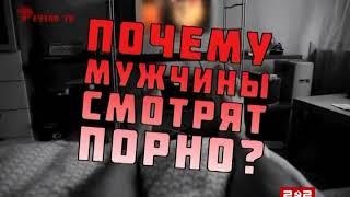 Почему мужчины смотрят порно? | Реутов ТВ | Сезон 2 | Все серии | Приколы | Мезенцев | Приколы 2017