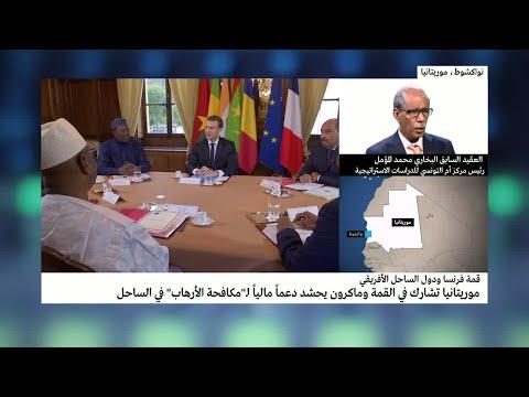 قمة فرنسا ودول الساحل الأفريقي: ما سبب تحفظات بعض الدول مثل الجزائر؟  - نشر قبل 3 ساعة