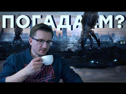 Новые Mass Effect'ы?! BioWare в поисках пастыря