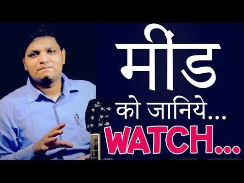 मींड का रियाज़ करना सीखिये। What is meend? Singing tips in hindi.