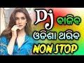 Odia Dj Songs New Dance Mix Full Vibration Sound Mix 2019