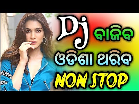 Odia Dj Songs New Dance Mix Full Vibration Sound Mix 2019