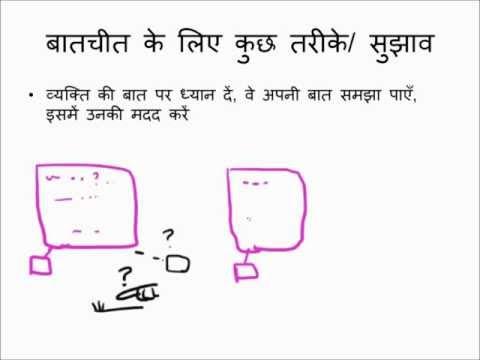 Hindi: Dementia aur baatcheet: samasyaaen aur sujhav (Dementia and communication)