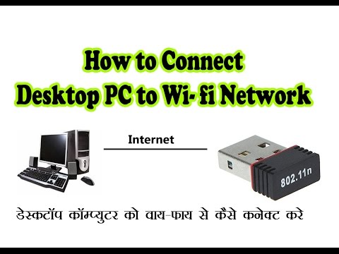 how-to-make-a-wifi-connection-on-desktop-computer