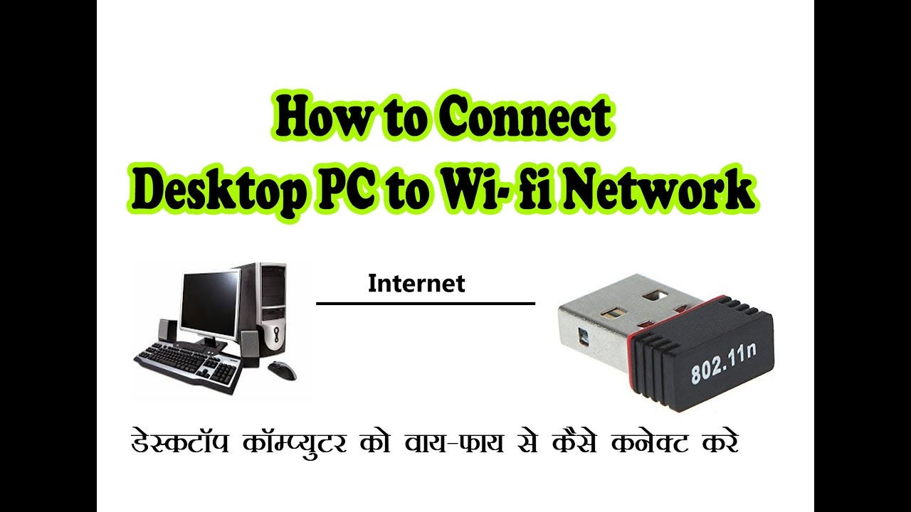 How to access wifi in desktop pc