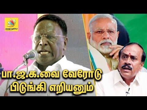பா.ஜ.க.வை வேரோடு பிடுங்கி எறியனும் | Narayana swamy  -  Puducherry Chief Minister