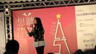傅又宣(傅珮嘉)_3.再一步_20141213 好事聖誕音樂會