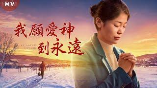 基督教會詩歌《我願愛神到永遠》【MV】