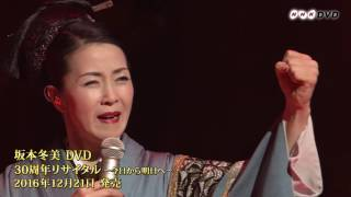 Download 坂本冬美 - 羅生門(『坂本冬美 30周年リサイタル』) MP3 song and Music Video