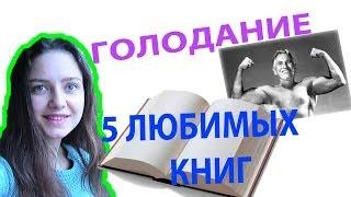 голодание 5 любимых книг
