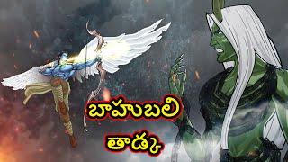 బాహుబలి తాడ్క | ChikuTv Telugu | Stories | MythologyTelugu Stories | Telugu Kathalu