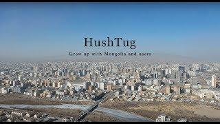 HushTug イメージムービー