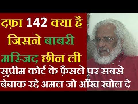 ARTICLE 142 JISNE CHHEEN LI BABRI MASJID : A RAHMAN  || Minority Media Center ||