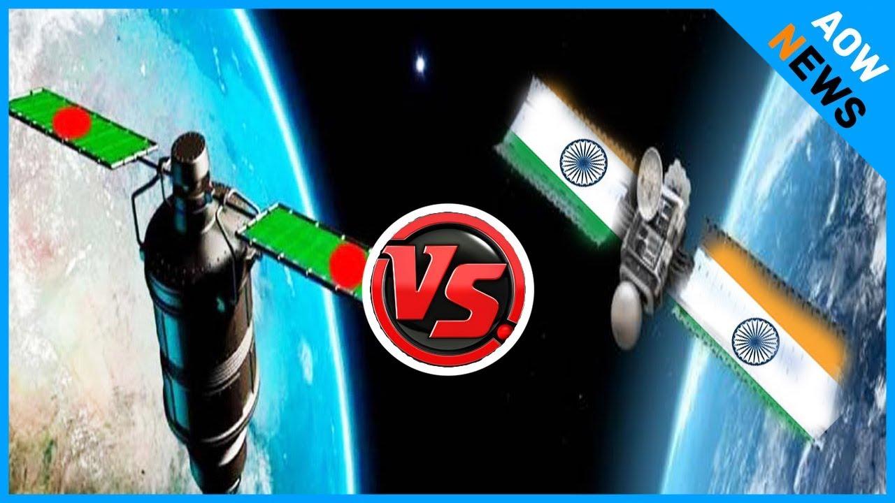 বাংলাদেশের স্যাটেলাইট নিয়ে বৈশ্বিক হুমকি'তে বাংলাদেশ !! ভারতের সাথে প্রতিযোগীতায় পারবে না বাংলাদেশ !