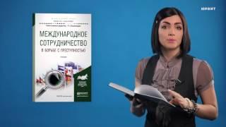 Международное сотрудничество в борьбе с преступностью. Под редакцией Каламкаряна Р.А.