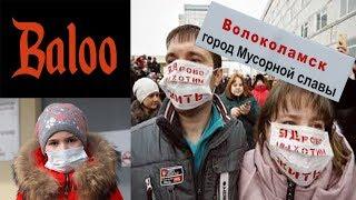 Волоколамск протестует - СМИ молчат