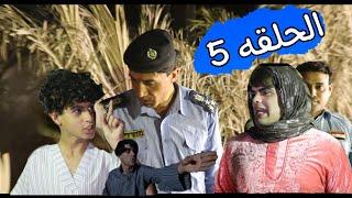 اجو الشرطه  وامي قفلت على الضابط  وحيدوري صار ضد ابوي بيت صرنطه الحلقه 5 انور المحبوب