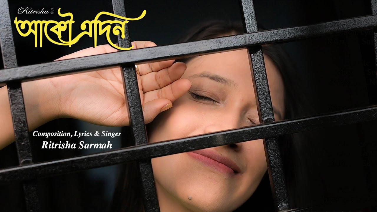 AKOU EDIN (আকৌ এদিন) | RITRISHA | SHOMU SEAL | ARABINDA | KAUSHIK | AILITTA | New Assamese Song 2020
