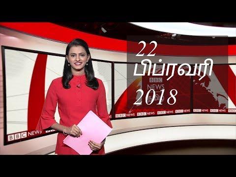 BBC Tamil TV News Bulletin 22/02/18...