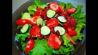 Легкий салат с клубникой • Готовить просто