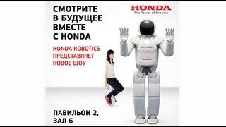 Московский автомобильный салон: Asimo by Honda Robotics Show