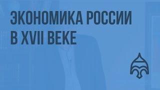 Экономика России в XVII веке. Видеоурок по истории России 10 класс