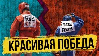 ПЕРВЫЙ НОМЕР СБОРНОЙ РОССИИ ПРОИГРАЛ ТАХИР ТОКАРЕВ ФЕДОР ДУРЫМАНОВ КУБОК РОССИИ 2020 БОЕВОЕ САМБО