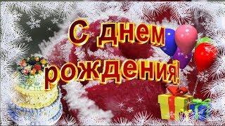 Зима День рождения в феврале Поздравляем Красивое поздравление Красивые видео открытки