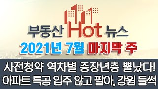 [부동산 Hot 뉴스] 2021년 7월 마지막 주 뉴스…