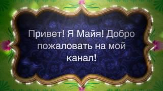 Видео - презентация канала!!!