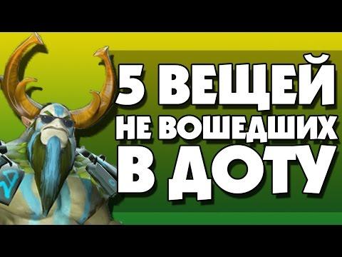 видео: 5 ВЕЩЕЙ НЕ ВОШЕДШИХ В ДОТУ #3 [ОЧКИ НА ФУРИОНА]