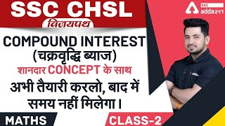 SSC CHSL 2021   Maths   COMPOUND INTEREST (चक्रवृद्धि ब्याज) Class 2