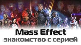 Mass Effect мегахит 2007 года и бесплатная раздача 2 части