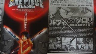 ONE PIECE 呪われた聖剣 2004 映画チラシ 2004年3月6日公開 【映画鑑賞...