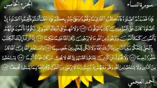 سورة النساء كاملة بصوت الشيخ أحمد العجمي