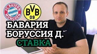 ПРОГНОЗ ФУТБОЛ | БАВАРИЯ - БОРУССИЯ Д | СТАВКИ НА СПОРТ