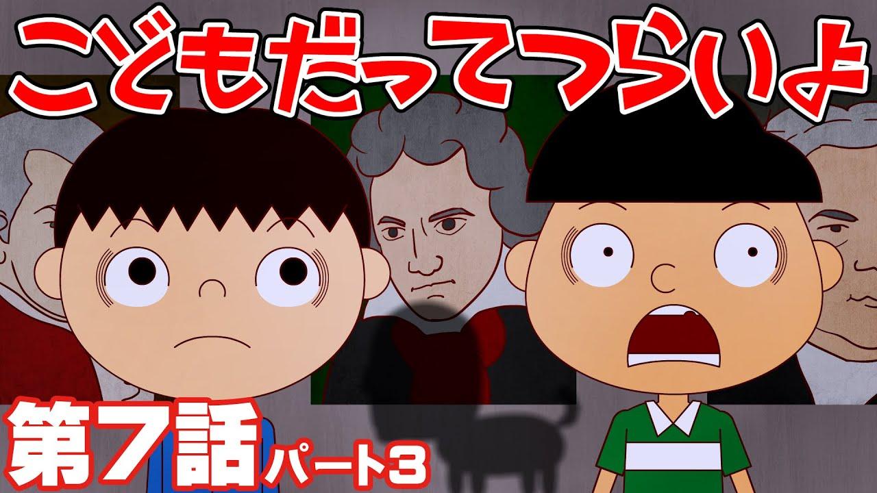 こどもだってつらいよ アニメ 第7話(3/3)「学校の怪談」