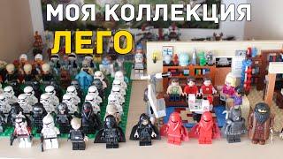 Моя Коллекция Лего (Обзор полочек)