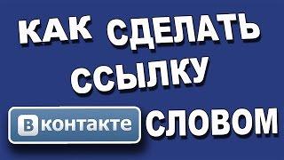 Как сделать ссылку на человека и группу ВКонтакте словом