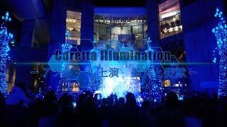 18/19 Caretta Illumination燈光Show - アンコール上演 美女と野獣