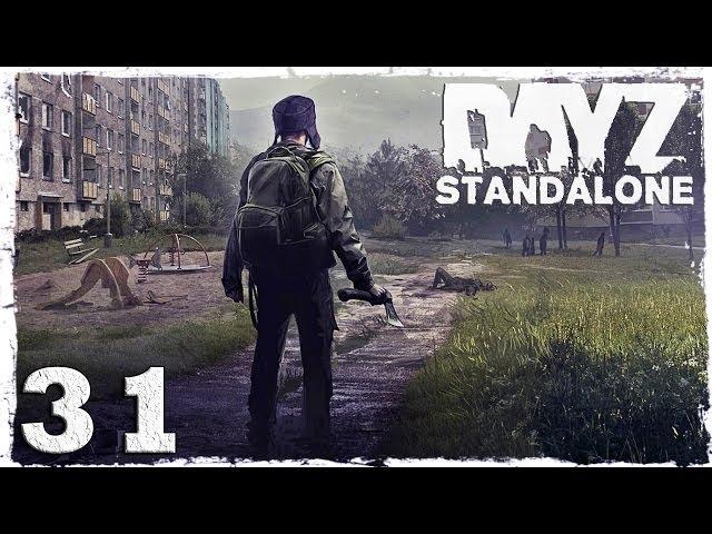Смотреть прохождение игры [Coop] DayZ Standalone. #31 - Бомж вояж.