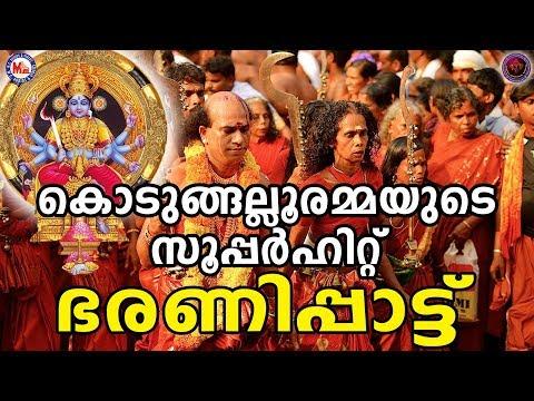കൊടുങ്ങല്ലൂരമ്മയുടെ സൂപ്പര്ഹിറ്റ് ഭരണിപ്പാട്ട്   Hindu Devotional Song   Kodungalluramma Song