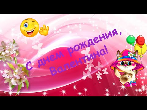 C днем рождения, Валентина! Видеооткрытка