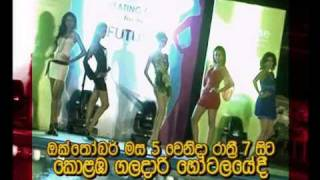 Mister Sri Lanka 2010 and Best Male Model 2010 & Best Female Model 2010.wmv