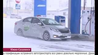 Движение газомоторного топлива по Сахалину