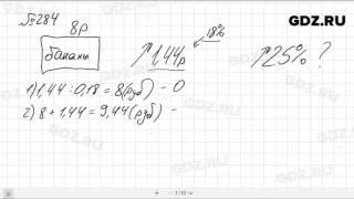 № 284 - Математика 6 класс Зубарева