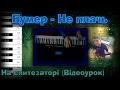 Бумер Не плачь Как играть на синтезаторе Видеоурок mp3