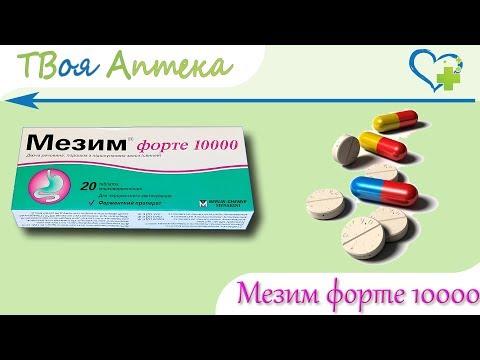 Мезим Форте 10000 таблетки - видео инструкция, показания, описание, отзывы, дозировка