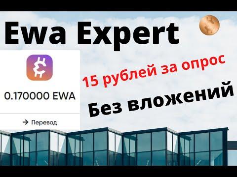 Ewa Expert - 15 рублей за опрос / заработок без вложений