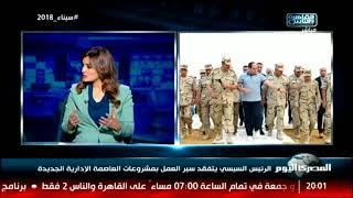 الرئيس السيسي يتفقد سير العمل بمشروعات العاصمة الإدارية الجديدة